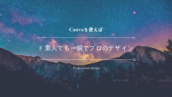 無料デザインツール「Canva」が超便利!ド素人でも一瞬でキレイなバナーが作れる